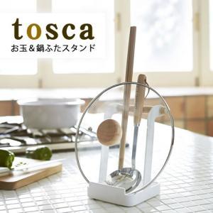 お玉&鍋ふたスタンド tosca トスカ 台所 キッチン ダイニング スタイリッシュ シンプル おしゃれ 北欧 p1|nikurasu