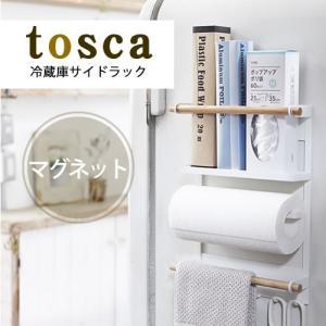 マグネット冷蔵庫サイドラック トスカ tosca  簡単取付け スパイス レシピ ラップ ホイル キッチンペーパー フキン ミトン p1|nikurasu