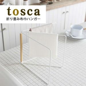 折り畳み布巾ハンガー トスカ tosca ふきん フキン 3枚掛け 簡単 スリム 収納 シンプル おしゃれ かわいい|nikurasu
