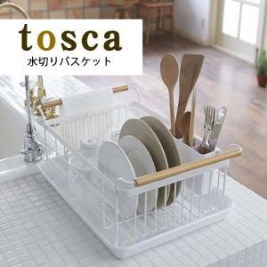 水切りバスケット トスカ tosca シンプル おしゃれ かわいい yamazaki 山崎実業 p1|nikurasu