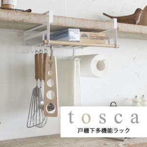 戸棚下多機能ラック キッチンペーパーホルダー tosca トスカ 吊り戸棚の下を有効活用 キッチンペーパー 調理道具 シンプル ホワイト 北欧 p1|nikurasu