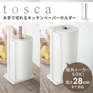片手で切れる キッチンペーパーホルダー tosca トスカ シンプル おしゃれ 北欧|nikurasu