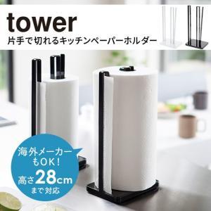 片手で切れる キッチンペーパーホルダー tower タワー  ホワイト ブラック 白 黒 シンプル ...