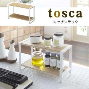 キッチンラック tosca トスカ シンプル おしゃれ 北欧|nikurasu