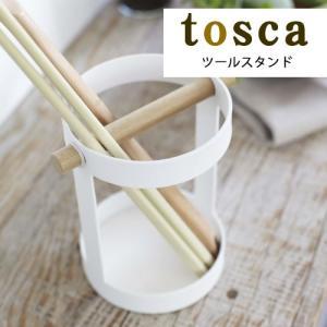 ツールスタンド tosca トスカ シンプル おしゃれ 北欧|nikurasu
