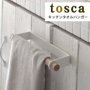 キッチンタオルハンガー tosca トスカ シンプル おしゃれ 北欧|nikurasu