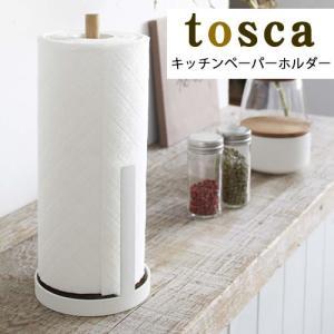キッチンペーパーホルダー tosca トスカ シンプル おしゃれ 北欧|nikurasu