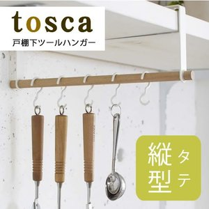 戸棚下ツールハンガー 縦型 tosca トスカ シンプル おしゃれ 北欧|nikurasu