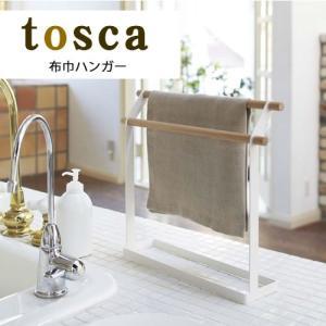 布巾ハンガー tosca トスカ シンプル おしゃれ 北欧 p1|nikurasu