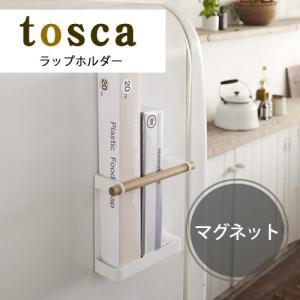 マグネットラップホルダー tosca トスカ シンプル おしゃれ 北欧|nikurasu