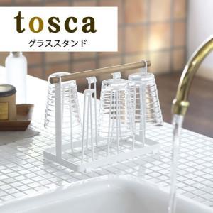 グラススタンド tosca トスカ シンプル おしゃれ 北欧|nikurasu