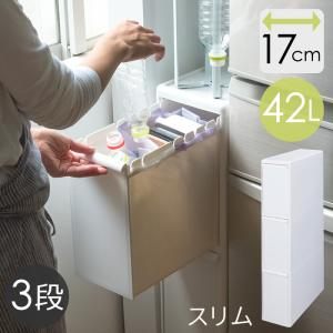 分別引出しステーション スリム 3段 ゴミ箱 おしゃれ シンプル コンパクト 分別 隙間 ダストボッ...