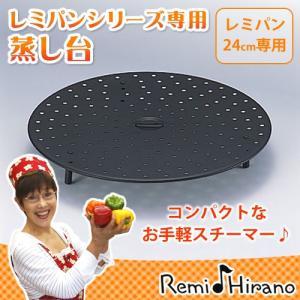 蒸し台をセットするだけで、レミパンが蒸し器に早変わり!料理の幅のぐ〜んと広がります。 レミパン専用の...