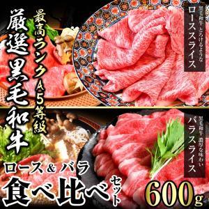 お歳暮 肉 肉 牛肉 和牛 黒毛和牛 バラ・ロース セット 600g 肉 肉ギフト