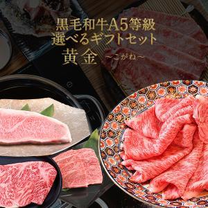 【送料無料】選べる 肉 ギフトセット 福袋 黒毛和牛 A5 父の日 プレゼント お取り寄せ 実用的 ギフト 食品 食べ物 誕生日|肉屋Mond