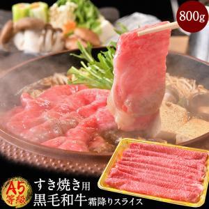 和牛 肉 牛肉 すき焼き肉 黒毛和牛 霜降りスライス 800g 肉ギフト お歳暮 肉