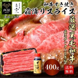 すき焼き 肉 牛肉 霜降りスライス 400g 高級焼肉専門店監修 割下付き 肉ギフト お歳暮 肉