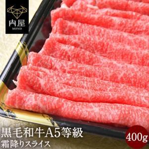 3個で999円/2個で500円クーポン 肉 牛肉 牛肉 すき焼き肉 すき焼き 黒毛和牛 A5等級 霜...