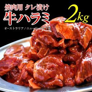 ハラミ 肉 牛肉 焼肉 メガ盛り 牛ハラミ 2kg 500g×4 秘伝タレ漬け 冷凍 食品 焼肉 キャンプ 訳あり 肉屋Mond