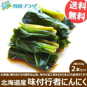 北海道産 行者にんにく 醤油漬け 700g 天然物 送料無料