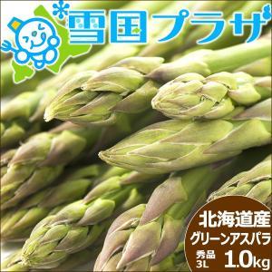 【予約】アスパラ 北海道産 グリーンアスパラ 超極太 3Lサイズ 1kg アスパラガス お取り寄せ 送料無料 ギフト