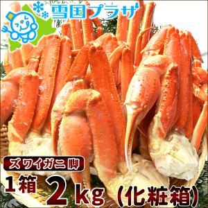 かに ズワイガニ脚 2kg (ボイル済み/冷凍) ズワイ脚 ...