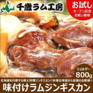 お試し 味付 ラムショルダー 800g ジンギスカン ラム肉 北海道 お取り寄せ グルメ 北海道直送 お中元 贈り物