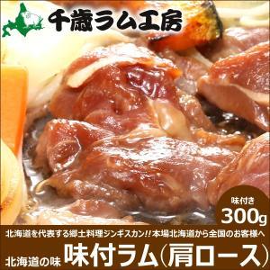 ジンギスカン 味付き ラム ロース ハスカップ 300g 北海道 お取り寄せ