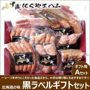 こだわり ハムソーセージギフト 黒ラベルギフトセットA 北海道 贈答用 ウインナー 燻製