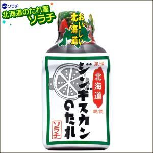 ■商品名:ソラチ 北海道ジンギスカンのたれ ■商品内容:1本 200g ■賞味期限:常温1年 ■保存...