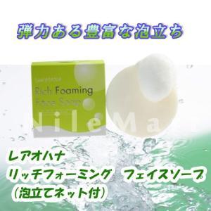 洗顔石けん レアオハナ リッチフォーミング フェイスソープ(泡立てネット付)|nilemart