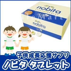 ノビタ タブレット nobita 2箱セット nilemart