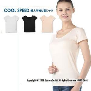 健繊 クールスピード COOL SPEED 婦人半袖U首シャツ冷感 クリックポスト又はネコポス便送料無料・代引不可|nilemart