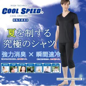 健繊 クールスピード COOL SPEED 紳士半袖V首シャツ  クリックポスト又はネコポス便送料無料・代引不可|nilemart