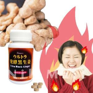 ウルトラ発酵 黒生姜粒|nilemart