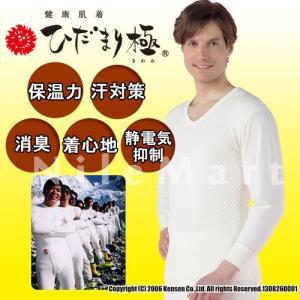健繊 ひだまり健康肌着 極 (きわみ) 紳士長袖U首シャツ オフホワイト|nilemart