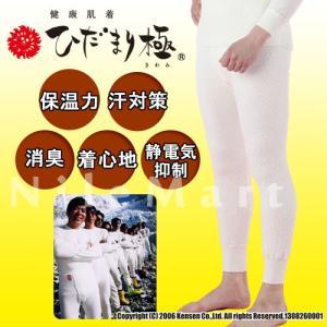 健繊 ひだまり健康肌着 極 (きわみ) 紳士ズボン下 オフホワイト|nilemart