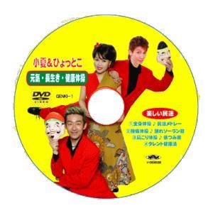 元気・長生き・健康体操 DVD 小夏&ひ...の商品画像