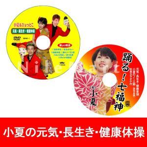 小夏&ひょっとこ (おなじみの民謡で楽...の関連商品9