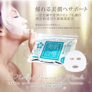 美肌自慢フェイスマスク 30枚入り  クリックポスト又はネコポス便送料無料・代引不可|nilemart