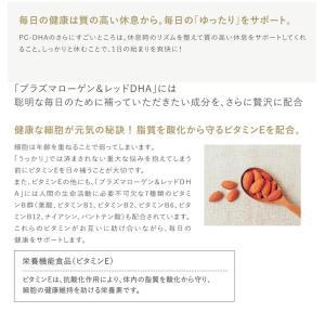 訳あり 賞味期限2020年2月 プラズマローゲン&レッドDHA|nilemart|09