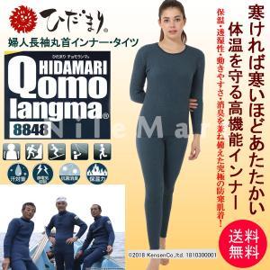 ひだまり チョモランマ 婦人用長袖丸首インナーとタイツの上下セット ひだまり健康肌着 健繊|nilemart