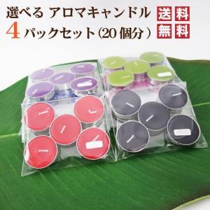 送料無料 アロマ キャンドル お試し 選べる 4パック セット 17種類の香り