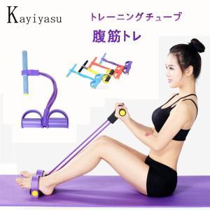 トレーニングチューブ 筋トレ トレーニングバンド 腹筋 脚やせ フィットネス ダイエット器具 ストレッチ エクササイズ