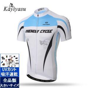 サイクルジャージ サイクリングジャージ サイクルウェア 自転車ウェア サイクリングウェア 男性用 上着 半袖 薄手