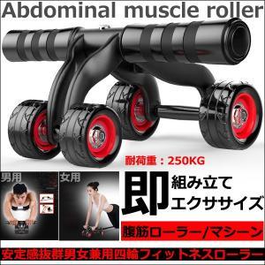 腹筋ローラー エクササイズ 4輪  素材:ローラー(内側:エンジニアリングプラスチック 外側:PVC...