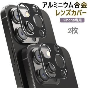 【2点セット 36ヶ月保証】Nimaso iPhone11 レンズ保護カバー iPhone 11 Pro iPhone 11 Pro Max 用 カメラレンズ保護カバー アルミ合金リング|nimaso