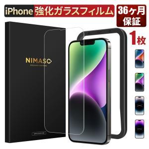 【ガイド枠付き 36ヶ月保証】Nimaso iPhone8ガラスフィルム iPhone7フィルム iPhone保護フィルム 旭硝子製 液晶保護フィルム 硬度9H 高透過率|nimaso