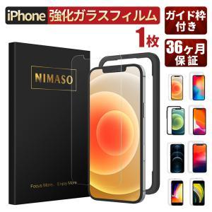 iPhone 11 Pro ガラスフィルム iphone x iPhone8 iPhone7 iPhone7 plus iphone8 plus ガラスフィルム  防指紋 9H 透過率99.9% 3D Touch 気泡ゼロ 1枚  NIMASO|nimaso