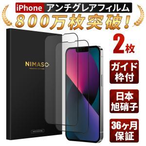 【36ヶ月保証 2枚セット】Nimaso iPhone SE2ガラスフィルム 全面保護 iPhone...
